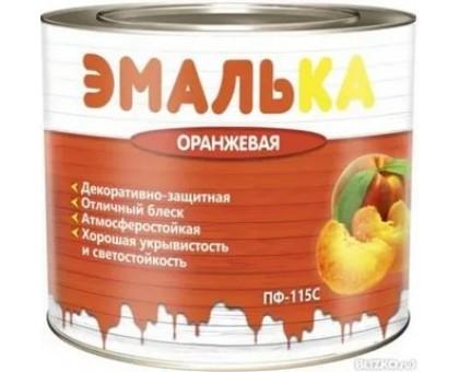 Эмаль ПФ-115 С ЭМАЛЬКА для отд.нар.и внутр.работ оранжевая 2,0л.(1,9кг.)